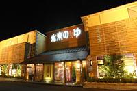 tenpo_hoshikawa[1].jpg